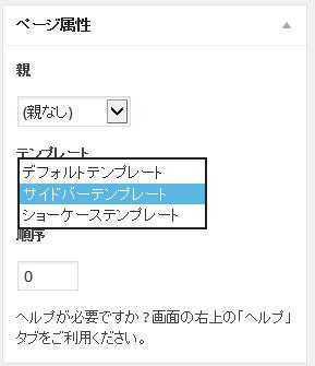 wp_page_sidebar